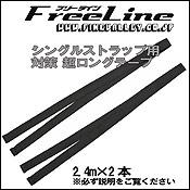 シングルストラップ用対策ロングテープ2.4m2本セット
