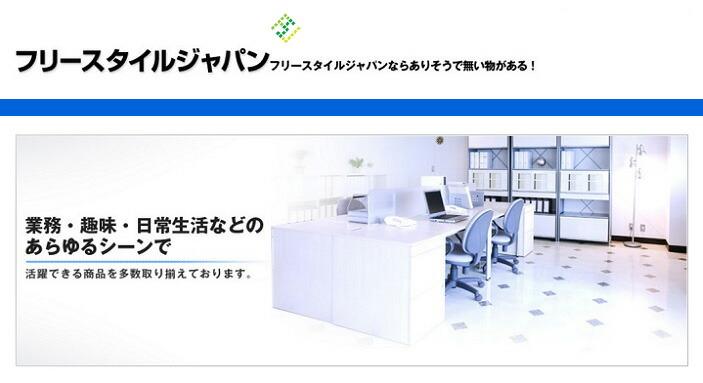 フリースタイルジャパン