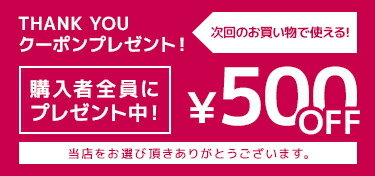 THANK YOUクーポンプレゼント!次回のお買い物で使える購入者善意にプレゼント中!500円オフ!