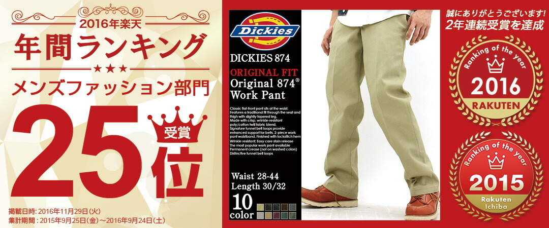 2016-rank_dickies874.jpg