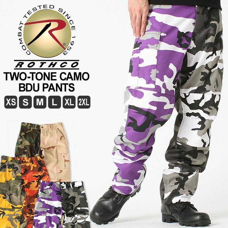 【送料無料】 ロスコ カーゴパンツ 2トーン メンズ 大きいサイズ USAモデル 米軍|ブランド ROTHCO|ミリタリー 迷彩