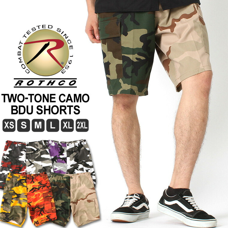 【送料無料】 ロスコ ハーフパンツ カーゴ 膝下 ボタンフライ メンズ 大きいサイズ USAモデル 米軍|ブランド ROTHCO|カーゴパンツ ハーフ カーゴショーツ