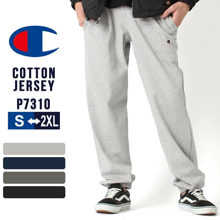 【送料無料】 チャンピオン パンツ 薄手 メンズ ルームウェア コットンジャージー 裾ゴム 大きいサイズ ゆったり P7310|部屋着 秋冬 ブランド アメカジ USAモデル