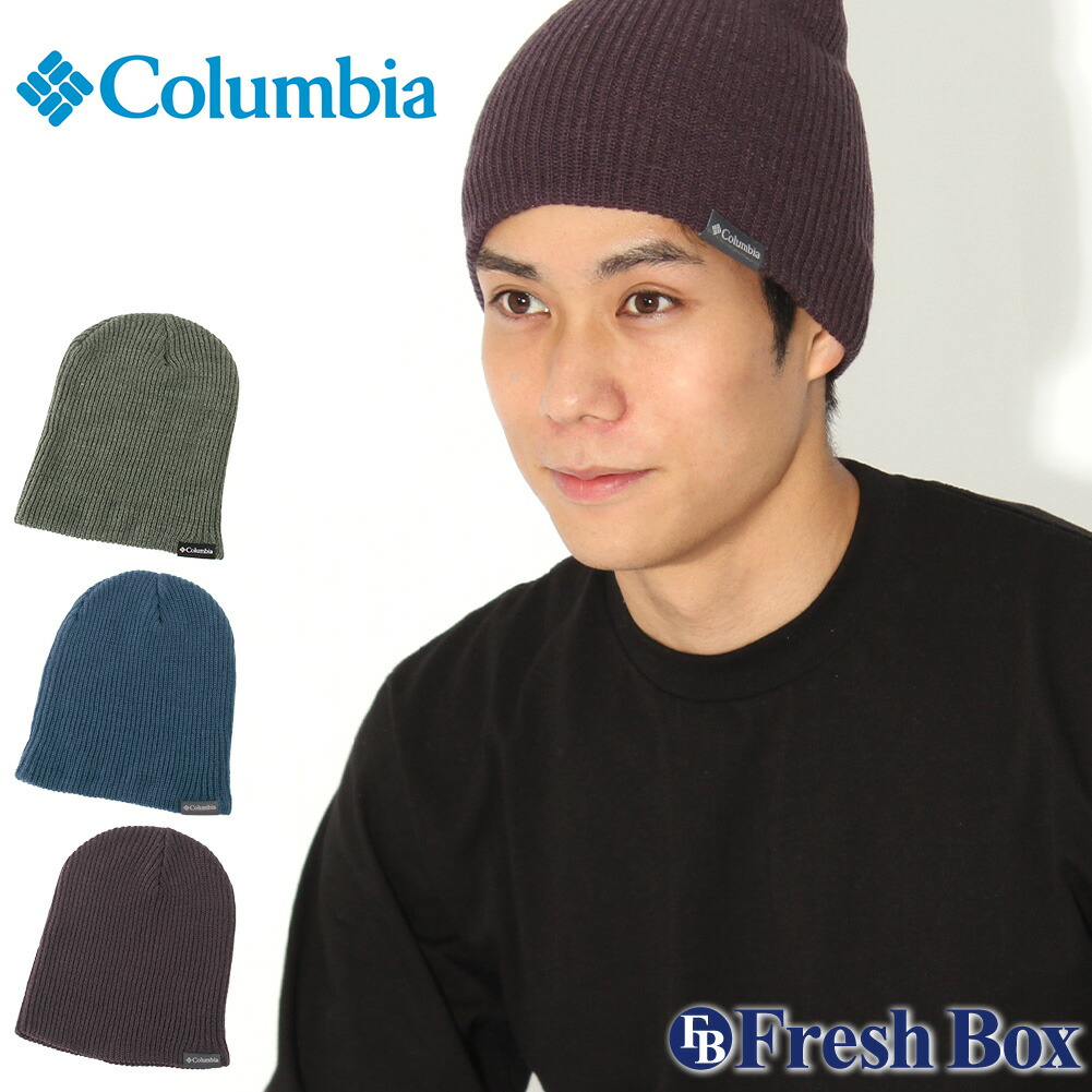 Columbia コロンビア ニット帽 メンズ ブランド ニットキャップ ビーニー 帽子 メンズ ニット キャップ [Ale Creek Beanie] (columbia-1682201)