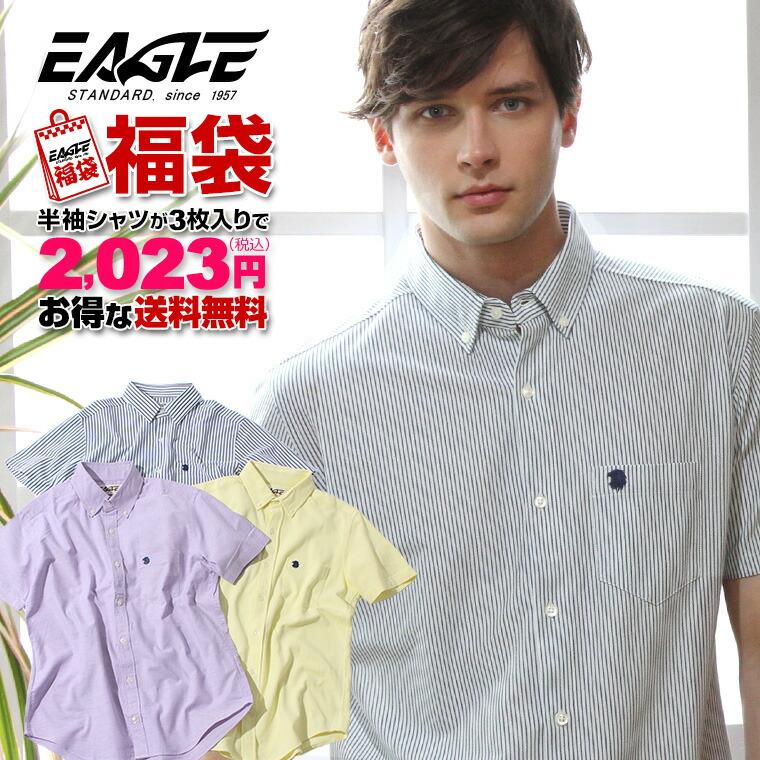 eagle福袋-半袖