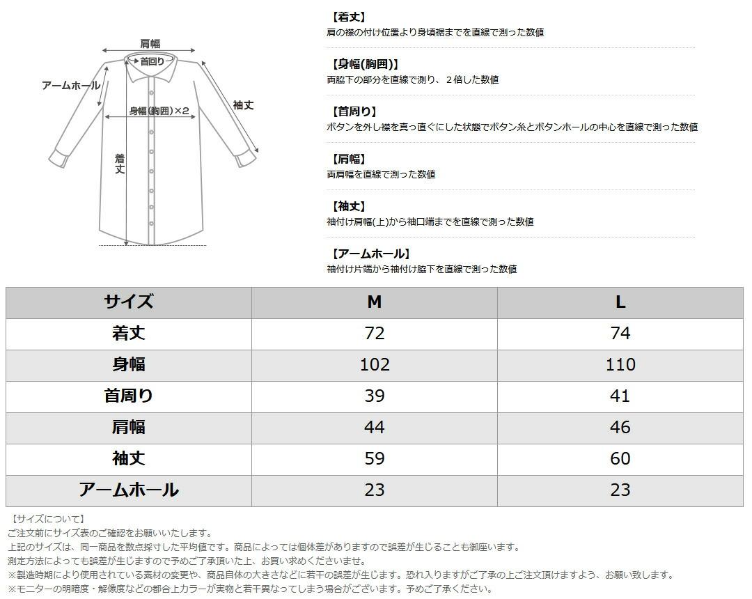 fukuss-size-2.jpg