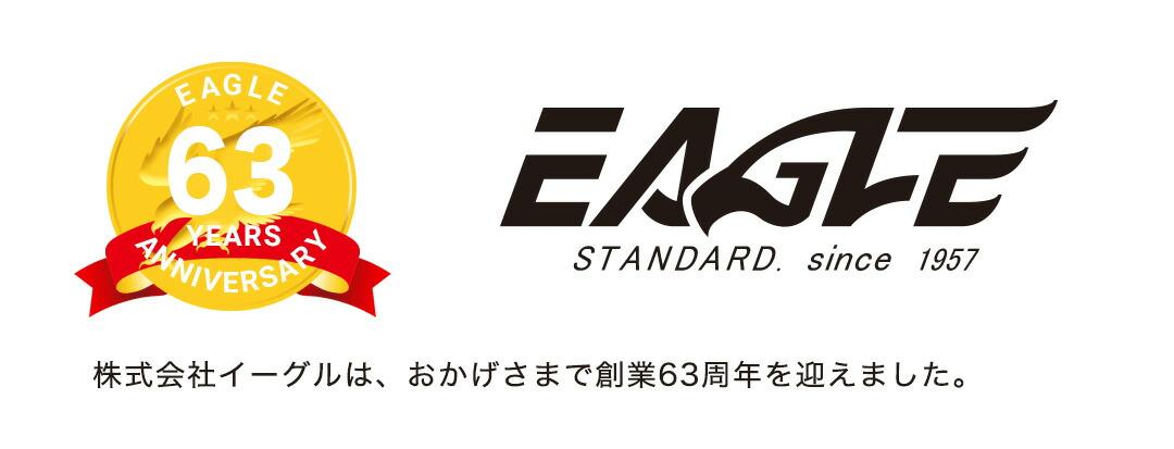 株式会社EAGLE イーグル