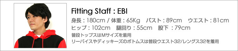 fitting760-ebi.jpg