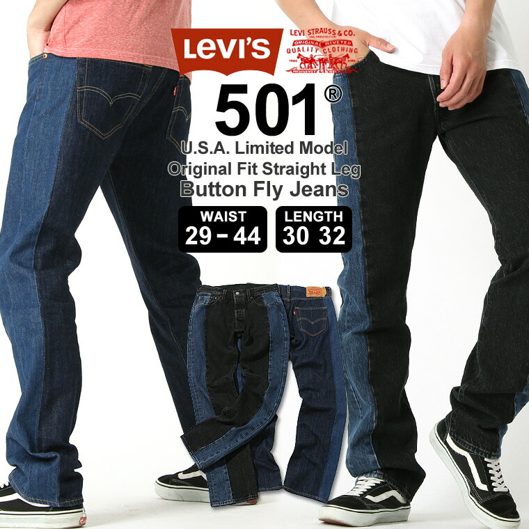 【送料無料】 リーバイス 501 ボタンフライ ストレート 大きいサイズ USAモデル|ブランド Levis Levis|ジーンズ デニム ジーパン ラインパンツ Levis501 Levis501 アメカジ カジュアル 【W】
