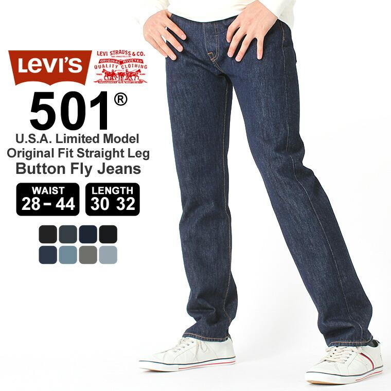【送料無料】 Levis リーバイス 501 ブラック ジーンズ メンズ ストレート 大きいサイズ ORIGINAL FIT STRAIGHT JEANS levis501 (USAモデル) 【W】