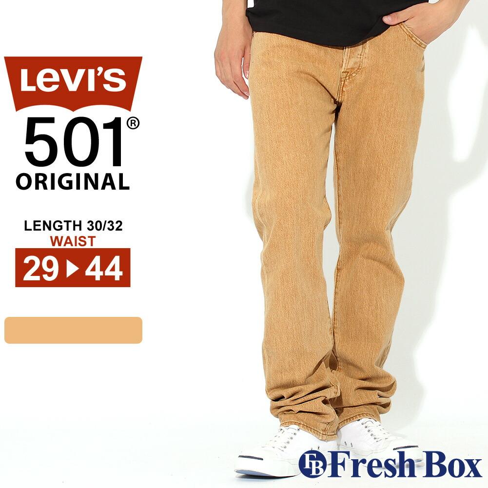 【送料無料】 リーバイス 501 ストレート ストレッチ デニムパンツ メンズ 大きいサイズ|ジーンズ ジーパン ブランド アメカジ USAモデル
