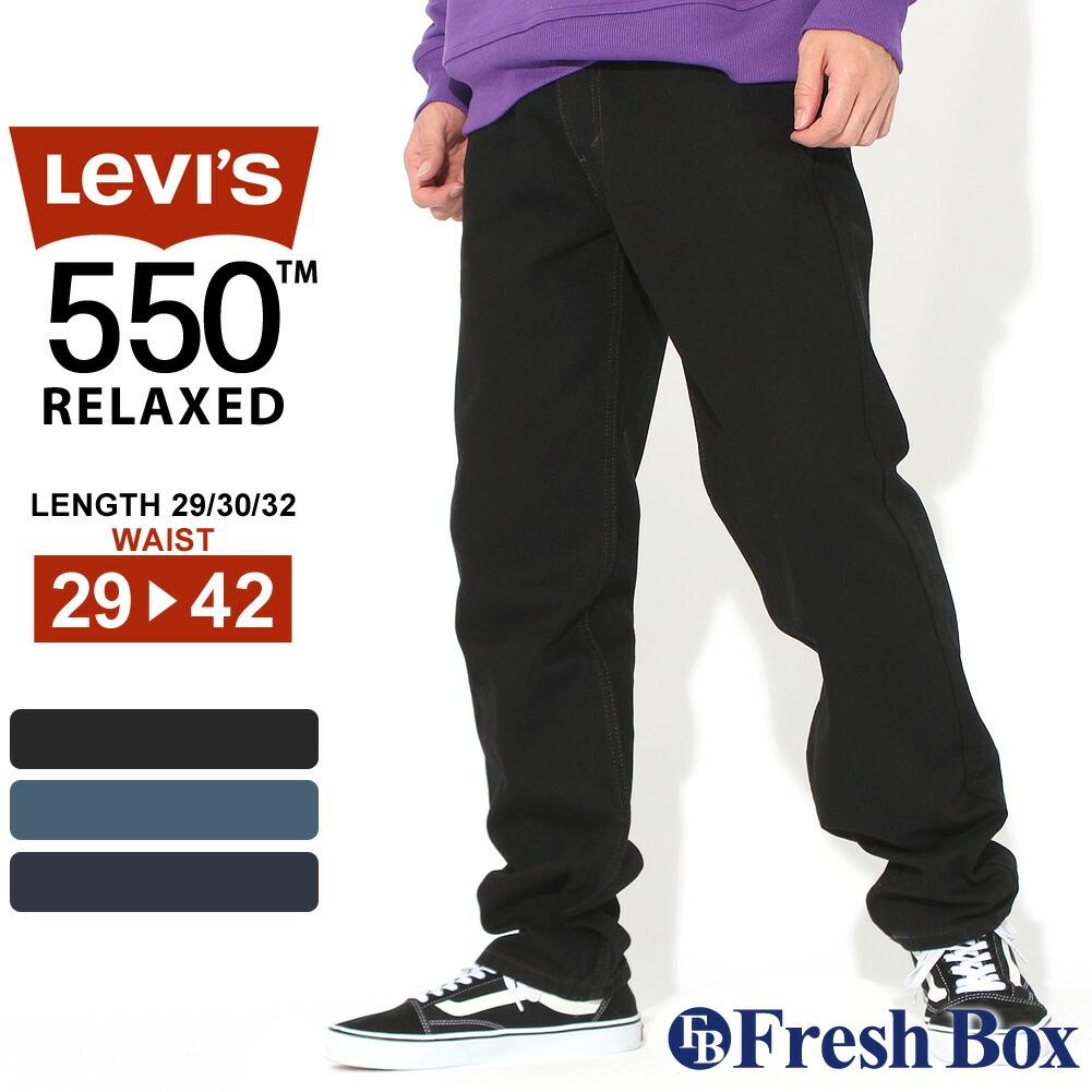 【送料無料】 Levis リーバイス 550 ジーンズ メンズ 大きいサイズ ワイドパンツ ブラック リンス ワンウォッシュ RELAXED FIT JEANS [levis-00550-0260-4886-0216] (USAモデル)