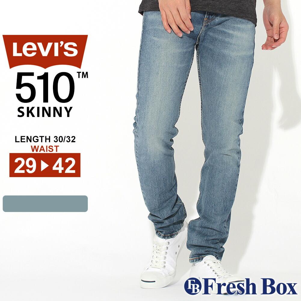 【送料無料】 Levis リーバイス 510 スキニー ジーンズ メンズ スキニーデニム ストレッチデニム 大きいサイズ SKINNY FIT JEANS [levis-05510-0883] (USAモデル)