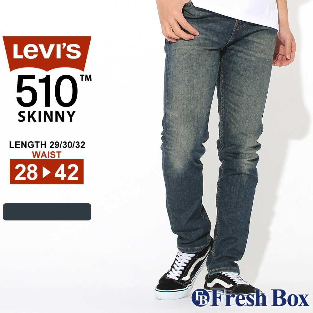 【送料無料】 Levis リーバイス 510 スキニー ジーンズ メンズ スキニーデニム ストレッチデニム 大きいサイズ SKINNY FIT JEANS [levis-05510-1070] (USAモデル)