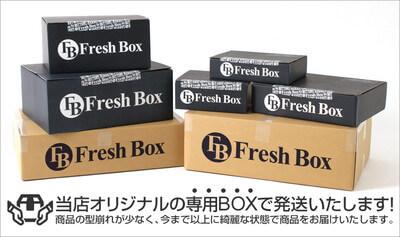 フレッシュボックス箱