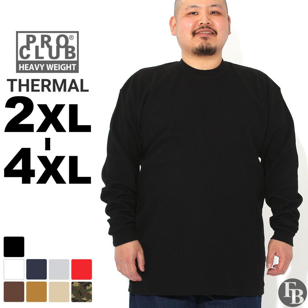 [ビッグサイズ] プロクラブ Tシャツ 長袖 クルーネック ヘビーウェイト サーマル 無地 迷彩 メンズ 大きいサイズ 115 USAモデル ブランド PRO CLUB ロンT 長袖Tシャツ