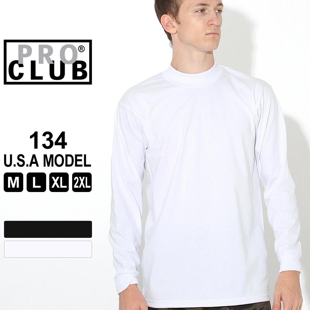 プロクラブ ハイネック ヘビーウェイト 長袖 カットソー 無地 メンズ 大きいサイズ USAモデル ブランド PRO CLUB 長袖Tシャツ HEAVY WEIGHT