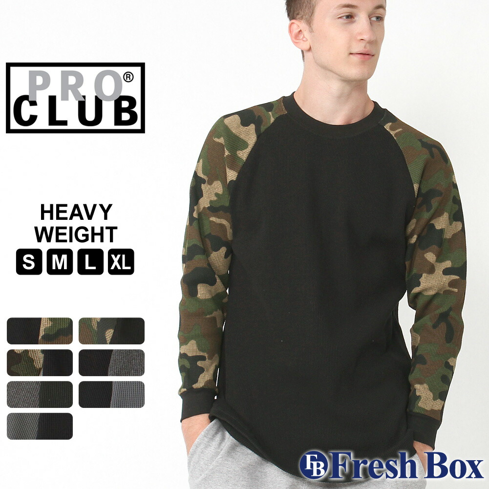 プロクラブ Tシャツ 長袖 ラグラン クルーネック ヘビーウェイト サーマル 無地 迷彩 メンズ 大きいサイズ 137 USAモデル ブランド PRO CLUB ロンT 長袖Tシャツ