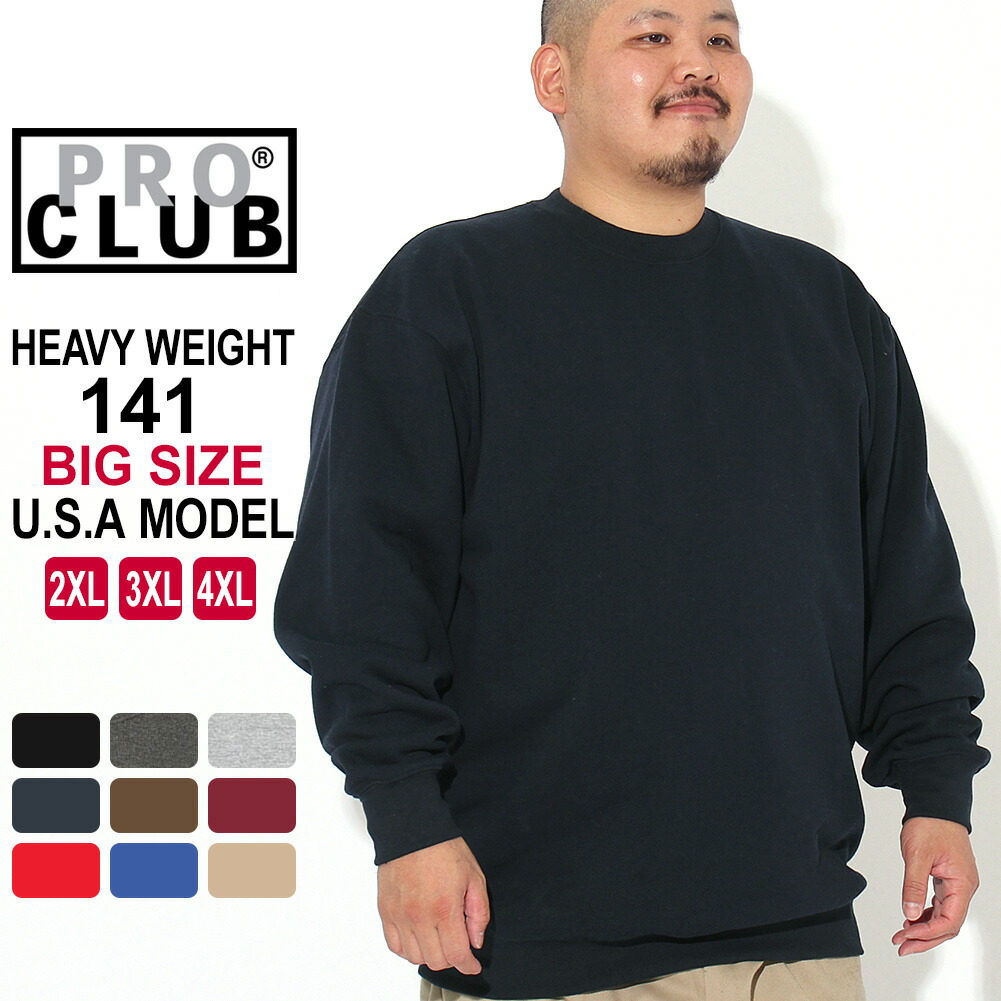 [ビッグサイズ] プロクラブ トレーナー クルーネック ヘビーウェイト スウェット 無地 メンズ 裏起毛 大きいサイズ USAモデル ブランド PRO CLUB XXL 2XL-4XL