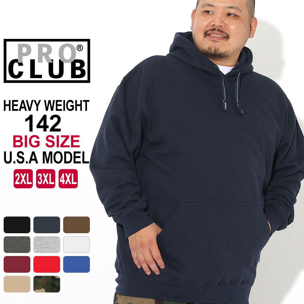 [ビッグサイズ] プロクラブ パーカー プルオーバー ヘビーウェイト 厚手 無地 メンズ 裏起毛 大きいサイズ USAモデル ブランド PRO CLUB スウェットパーカー 2XL-4XL