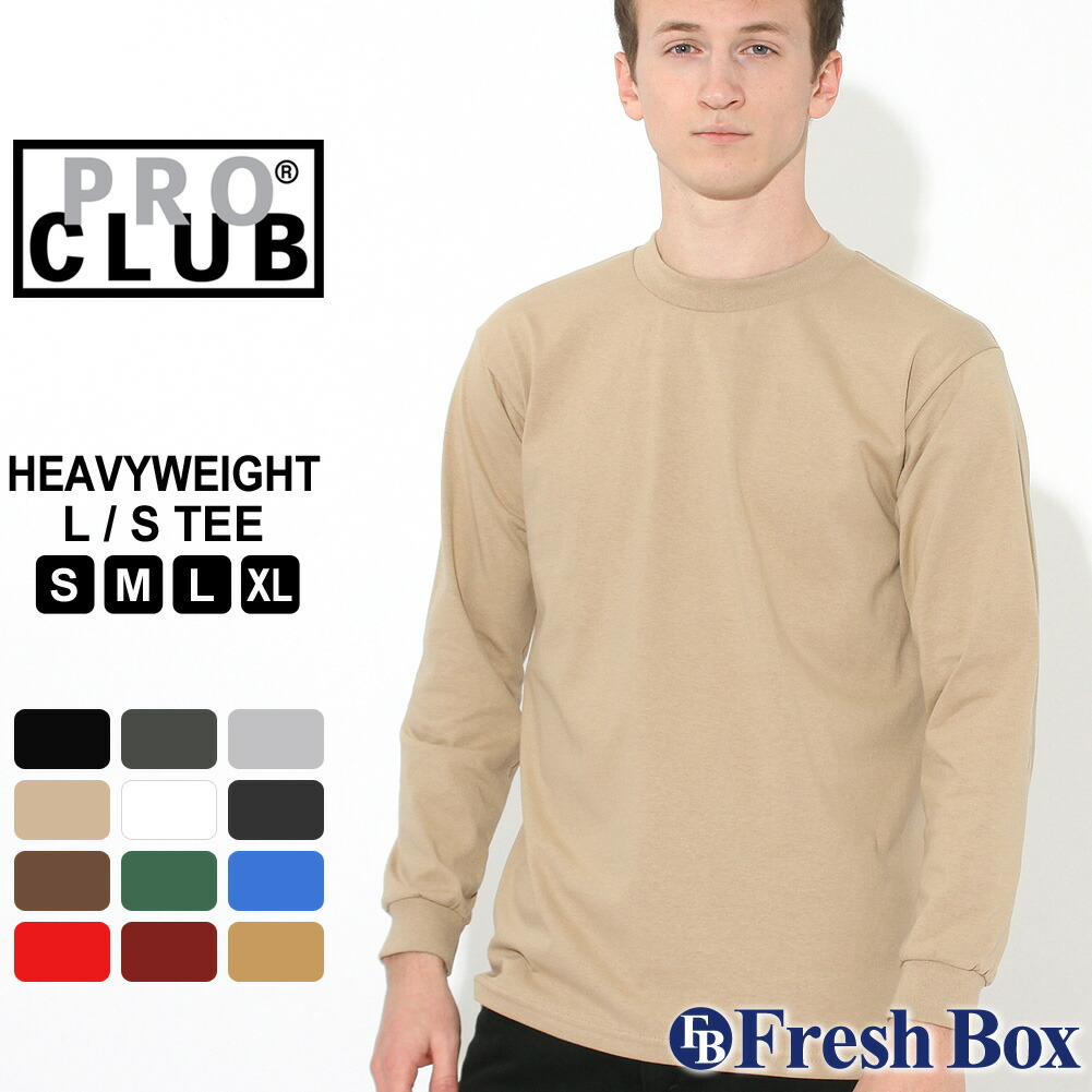 プロクラブ ロンT クルーネック ヘビーウェイト 無地 メンズ 大きいサイズ USAモデル ブランド PRO CLUB 長袖Tシャツ S-XL
