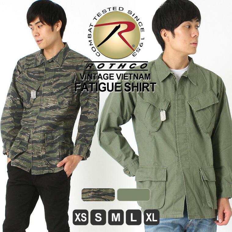 【送料無料】 ロスコ シャツ 長袖 メンズ ファティーグシャツ 大きいサイズ USAモデル 米軍|ブランド ROTHCO|ミリタリーシャツ ジャケット 迷彩