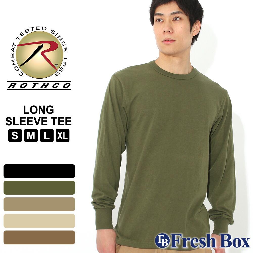 ロスコ Tシャツ 長袖 クルーネック 無地 メンズ 大きいサイズ USAモデル|ブランド ROTHCO|ロンT 長袖Tシャツ アメカジ ミリタリー