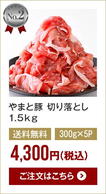 やまと豚切り落とし1.5キロ ご注文はこちらss