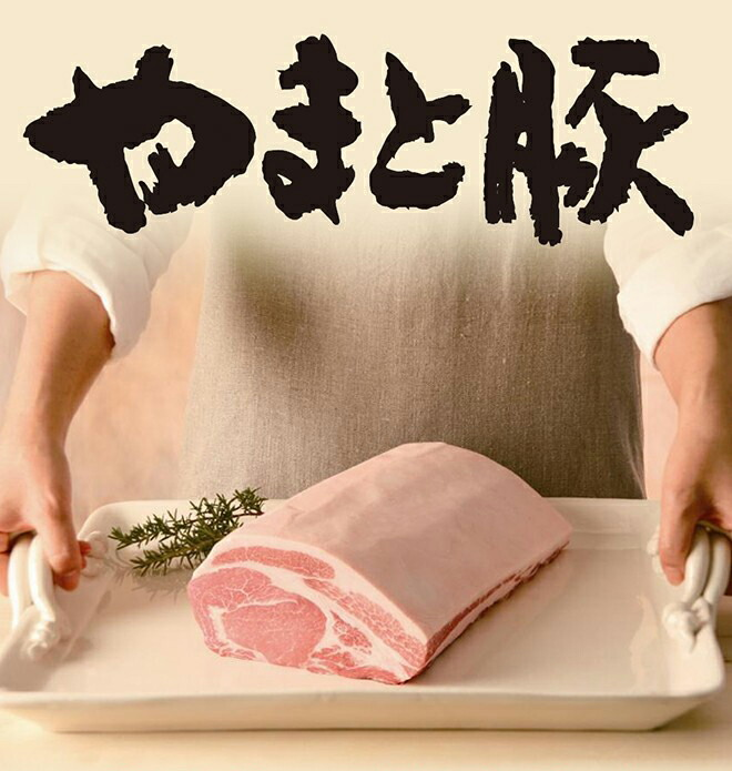 やまと豚1