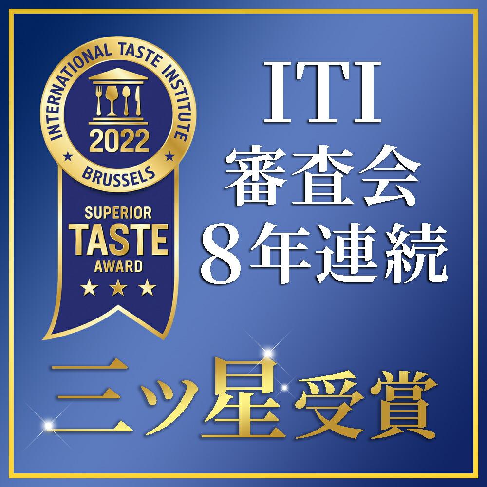 ITI審査会 7年連続三ツ星受賞