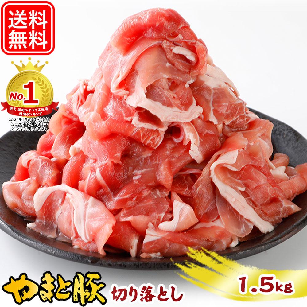 やまと豚 切り落とし肉 メガ盛り1.5Kg