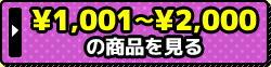 1001円〜2000円の商品を見る