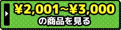 2001円〜3000円の商品を見る