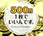 500円アクセサリー