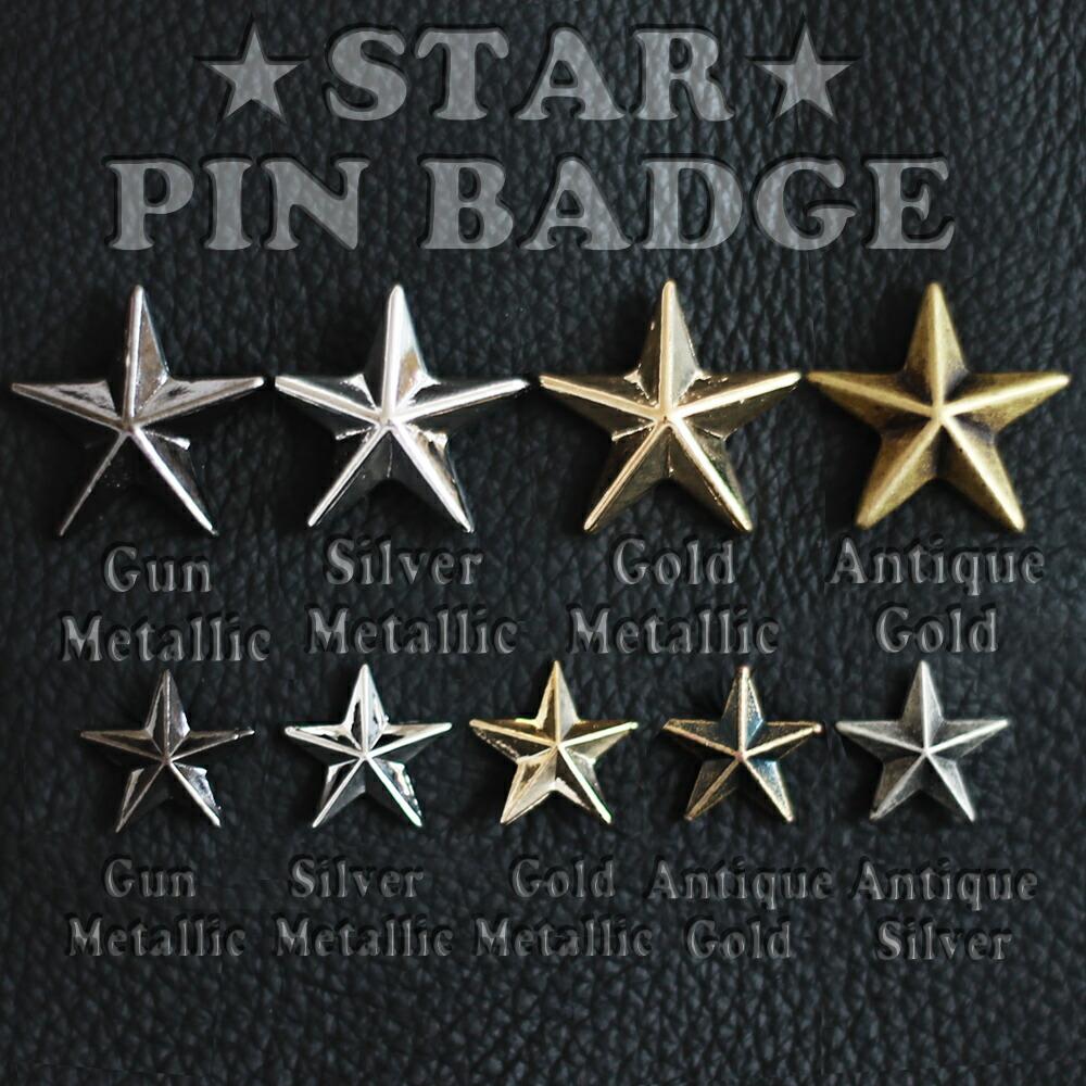 5個以上購入でDM便送料無料 大小混合でもOK 大人気の星型★スタースタッズ 小さいサイズ ピンバッジ ピンズ