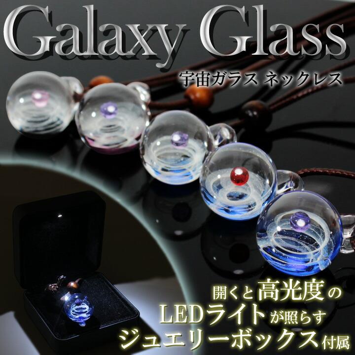 ネックレス 宇宙 銀河 ガラス 宇宙ガラス ペンダント 付属ジュエリーボックスを開けるとLEDが点灯! 桃珠/黒底【送料無料】