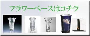 フラワーベース(花瓶/花器)の関連商品はコチラ