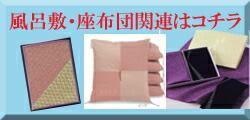ふくさ・ふろしき・座布団・カバーの関連商品はコチラ