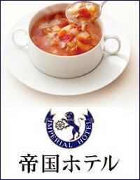 帝国ホテルのスープ・お粥・ディナーセット