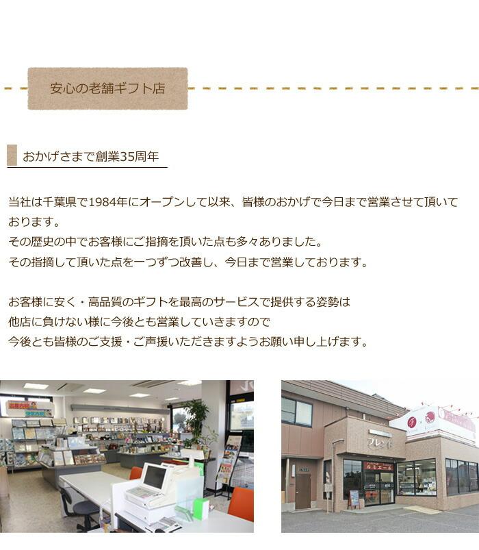創業30年の老舗ギフト店