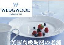 ウェッジウッド(WEDGWOOD)の人気のお皿・ティーカップ・グラスはコチラ