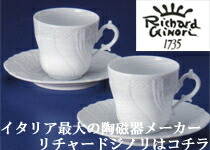 リチャードジノリ(RICHARD GINORI)の陶器はコチラ