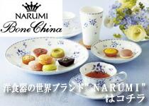 世界中で大人気のナルミ『NARUMI』の食器はコチラ