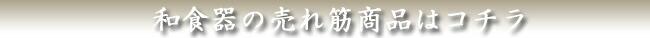 和風食器の売れ筋人気商品はコチラ