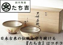 陶器メーカーとして日本中から愛されるたち吉はコチラ