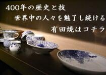 日本の伝統工芸『有田焼』の商品はコチラ
