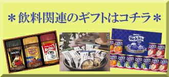 飲料ギフトの関連商品はコチラ