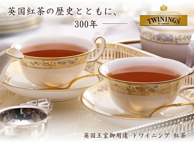 紅茶,ティーバッグ,トワイニング,ティーバッグ詰合せ