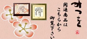 相田みつを 色紙額の関連商品はコチラ