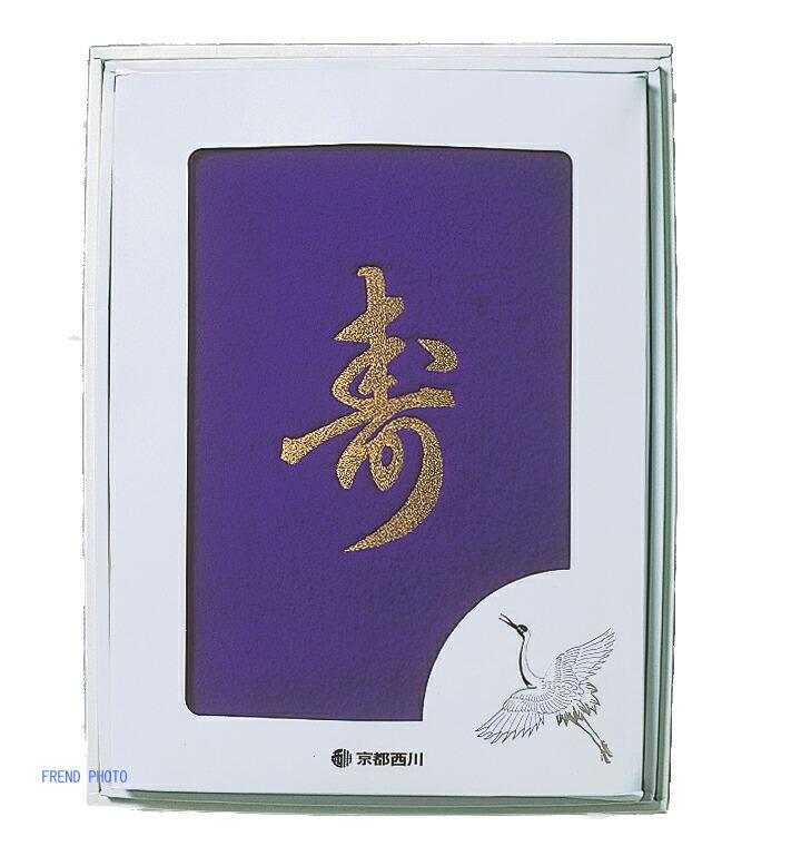 京都西川/日本製/ウール/寿毛布/紫